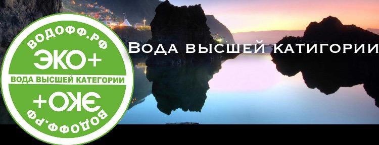 """Доставка воды высшей категории """"ЭКО+""""  в г.Ульяновске"""