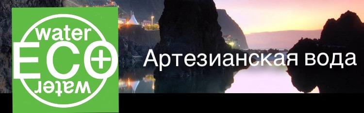"""Доставка артезианской воды """"WATER ECO+"""" в г.Ульяновске"""
